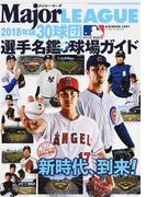 メジャー・リーグ30球団選手名鑑+球場ガイド 2018 (B.B.MOOK)