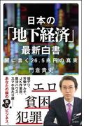 日本の「地下経済」最新白書 闇に蠢く26.5兆円の真実 (SB新書)
