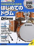 はじめてのドラム DVD&CDでよくわかる! この一冊でドラムをはじめよう! 大きな写真と文字のフルカラー教則 New Edition (リットーミュージック・ムック リズム&ドラム・マガジン)