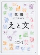 タカラヅカMOOK 歌劇SPECIAL 2010 えと文