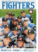 北海道日本ハムファイターズオフィシャルガイドブック 2018