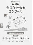 NHK全国学校音楽コンクール課題曲 第85回(2018年度)高等学校混声四部合唱 ポジティブ太郎〜いつでも始まり〜