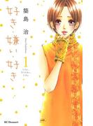 【期間限定 無料】好き・嫌い・好き(1)