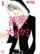 【期間限定 無料】薔薇とオオカミ(1)