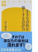 小さな会社を強くする会計力 (幻冬舎新書)