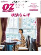 【期間限定価格】OZmagazine  2018年4月号  No.552