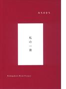 みちのきち私の一冊 Kokugakuin Book Project これから大人になる君とすべての大人たちへ