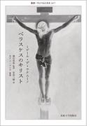 ベラスケスのキリスト (叢書・ウニベルシタス)
