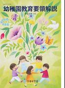 幼稚園教育要領解説 平成30年3月