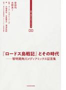 『ロードス島戦記』とその時代 黎明期角川メディアミックス証言集 (東大・角川レクチャーシリーズ)