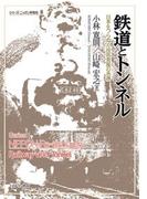 鉄道とトンネル 日本をつらぬく技術発展の系譜 (シリーズ・ニッポン再発見)