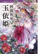 玉依姫 (文春文庫 八咫烏シリーズ)