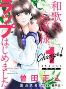 【期間限定 無料】Change!(1)