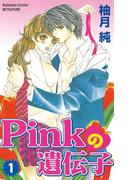 ≪期間限定 20%OFF≫【セット商品】Pinkの遺伝子 1-7巻セット≪完結≫
