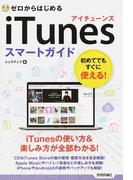 iTunesスマートガイド (ゼロからはじめる)