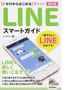 LINEラインスマートガイド 改訂版 (ゼロからはじめる)