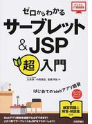 ゼロからわかるサーブレット&JSP超入門 はじめてのWebアプリ開発 (かんたんIT基礎講座)