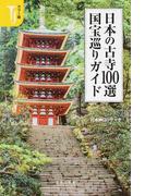 日本の古寺100選 国宝巡りガイド カラー版 (宝島社新書)