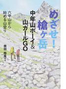 めざせ!槍ケ岳 中年山ボーイ&山ガールGO 六甲山から始める山登り