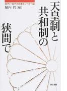 天皇制と共和制の狭間で 30代〜90代の日本エンペラー論