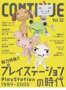 コンティニュー Vol.52 プレイステーションの時代