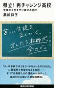 県立!再チャレンジ高校 生徒が人生をやり直せる学校 (講談社現代新書)