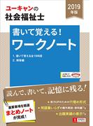U−CANの社会福祉士書いて覚える!ワークノート 2019年版