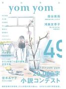 yom yom vol.49(2018年4月号)