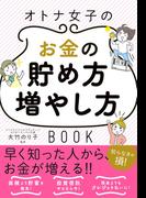 【期間限定価格】オトナ女子のお金の貯め方増やし方BOOK