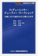 フィデューシャリー・デューティー・ワークショップ 金融における顧客本位な働き方改革 (KINZAIバリュー叢書)