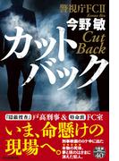 カットバック 警視庁FC 2