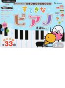 すてきなピアノえほんDX 0〜5才 人気曲etc.全33曲 おやこでたのしい・はじめてのピアノあそび (たまひよ楽器あそび絵本)