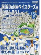 横浜DeNAベイスターズを応援しよう! 闘え誇りを胸に我らの星ヨコハマ