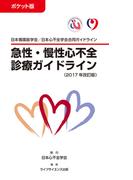 急性・慢性心不全診療ガイドライン ポケット版 日本循環器学会/日本心不全学会合同ガイドライン 2017年改訂版