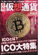 月刊仮想通貨 Vol.2 徹底攻略ICO大特集 (プレジャームック)