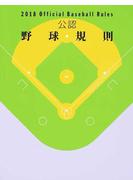 公認野球規則 2017の通販/日本プ...