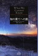 知の果てへの旅 (CREST BOOKS)