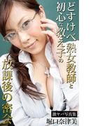 どすけべ熟女教師と初心な教え子の放課後の密会 堀口奈津美 激ヤバ写真集