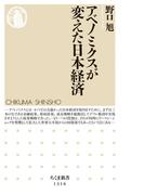アベノミクスが変えた日本経済