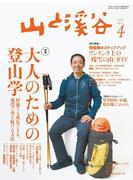 月刊山と溪谷 2018年4月号【デジタル(電子)版】