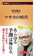 マサカの時代 (新潮新書)