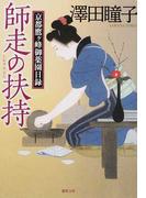 師走の扶持 (徳間文庫 徳間時代小説文庫 京都鷹ケ峰御薬園日録)