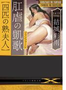 肛虐の凱歌〈四匹の熟夫人〉 (フランス書院文庫X)