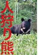 人狩り熊 十和利山熊襲撃事件 本州最大級の惨事はなぜ起きたのか