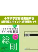 小学校学習指導要領解説 総則編&ポイント総整理 2巻セット