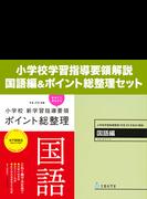 小学校学習指導要領解説 国語編&ポイント総整理 2巻セット