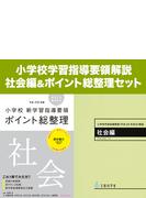 小学校学習指導要領解説 社会編&ポイント総整理 2巻セット