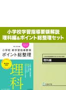 小学校学習指導要領解説 理科編&ポイント総整理 2巻セット