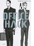 オフィスハック JAPANESE SPY ACTION NOVEL