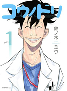 【セット商品】コウノドリ 1-20巻セット